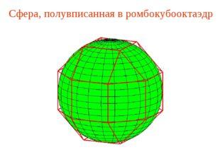 Сфера, полувписанная в ромбокубооктаэдр