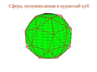 Сфера, полувписанная в курносый куб