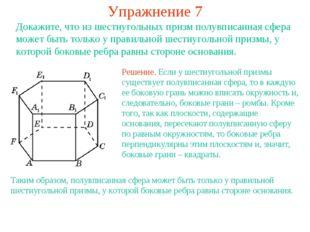 Упражнение 7 Докажите, что из шестиугольных призм полувписанная сфера может б