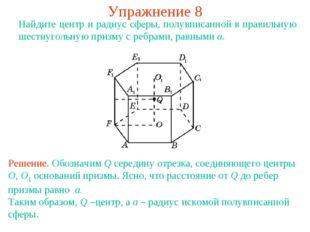 Упражнение 8 Найдите центр и радиус сферы, полувписанной в правильную шестиуг