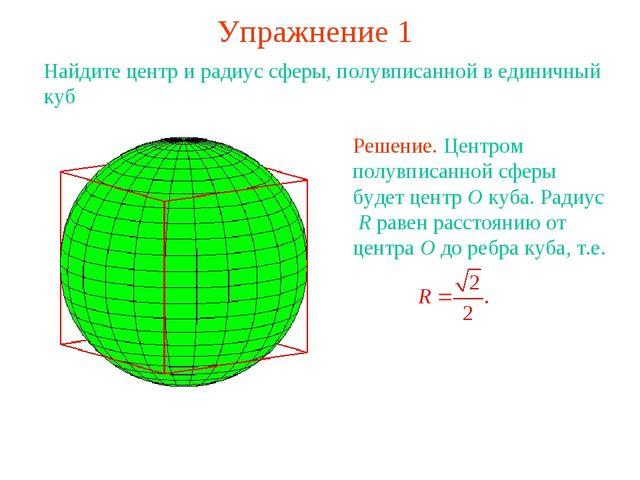 Упражнение 1 Найдите центр и радиус сферы, полувписанной в единичный куб