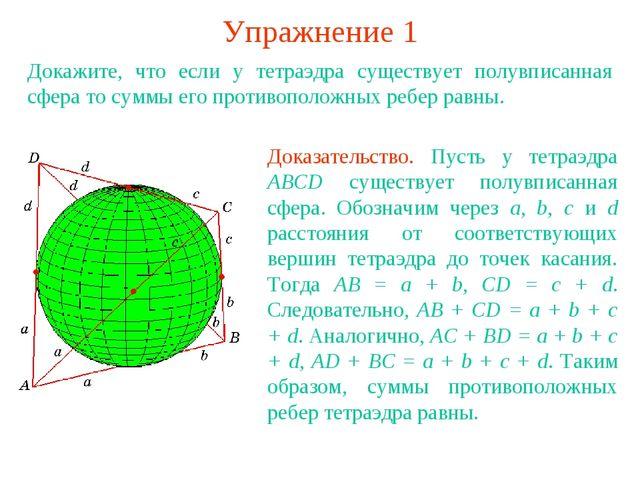 Упражнение 1 Докажите, что если у тетраэдра существует полувписанная сфера то...