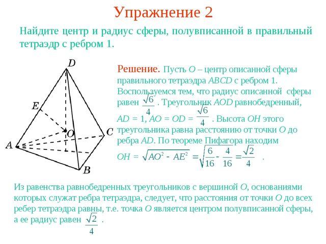 Упражнение 2 Найдите центр и радиус сферы, полувписанной в правильный тетраэд...