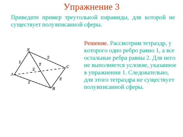 Упражнение 3 Приведите пример треугольной пирамиды, для которой не существует...