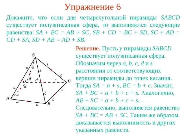 Упражнение 6 Докажите, что если для четырехугольной пирамиды SABCD существует...