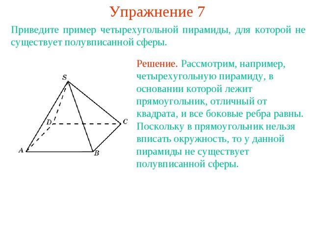 Упражнение 7 Приведите пример четырехугольной пирамиды, для которой не сущест...