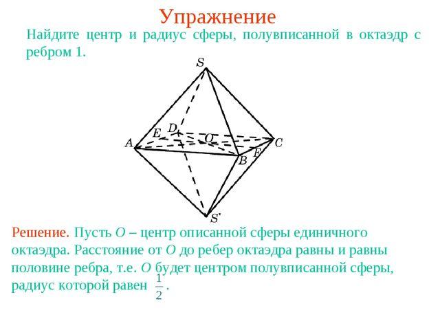 Упражнение Найдите центр и радиус сферы, полувписанной в октаэдр с ребром 1.