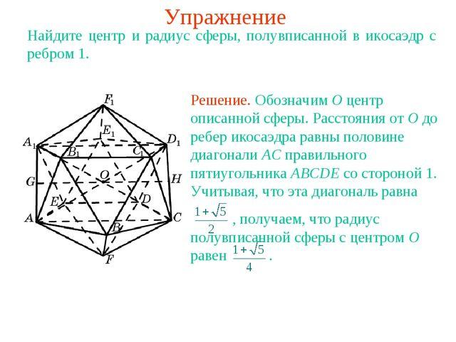 Упражнение Найдите центр и радиус сферы, полувписанной в икосаэдр с ребром 1.