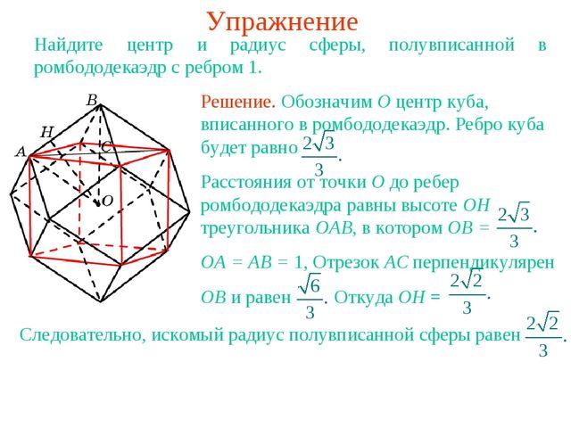 Упражнение Найдите центр и радиус сферы, полувписанной в ромбододекаэдр с реб...
