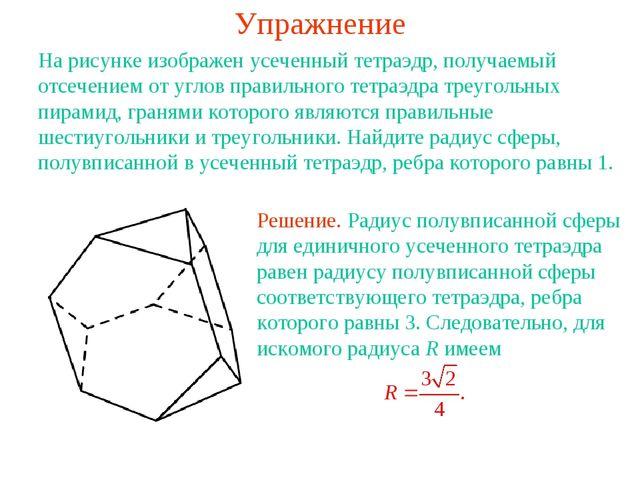 Упражнение На рисунке изображен усеченный тетраэдр, получаемый отсечением от...