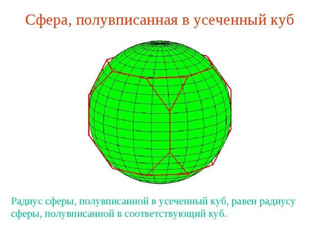 Сфера, полувписанная в усеченный куб Радиус сферы, полувписанной в усеченный...