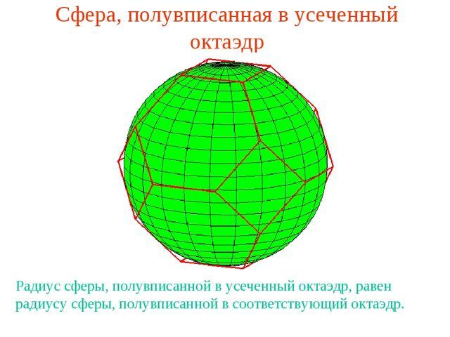 Сфера, полувписанная в усеченный октаэдр Радиус сферы, полувписанной в усечен...