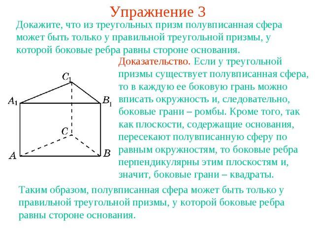 Упражнение 3 Докажите, что из треугольных призм полувписанная сфера может быт...