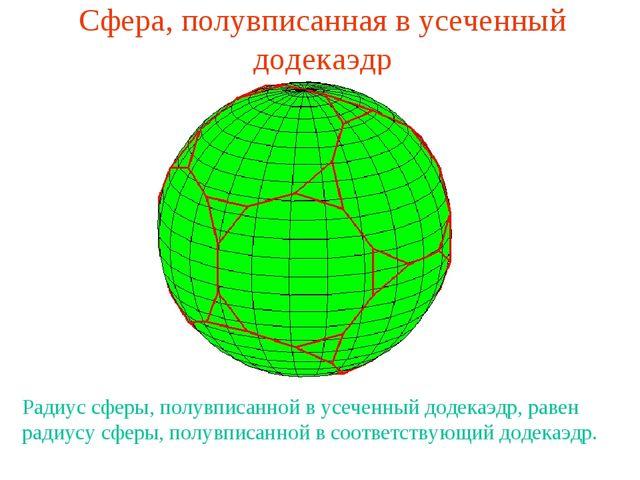Сфера, полувписанная в усеченный додекаэдр Радиус сферы, полувписанной в усеч...