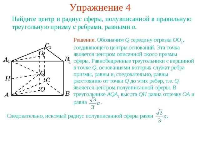 Упражнение 4 Найдите центр и радиус сферы, полувписанной в правильную треугол...