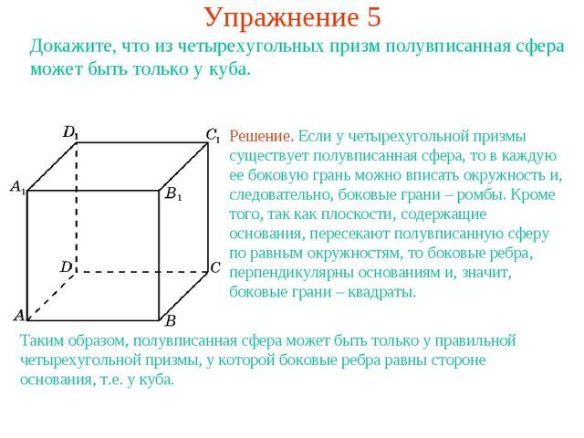 Упражнение 5 Докажите, что из четырехугольных призм полувписанная сфера может...