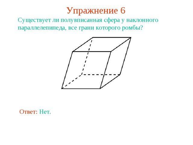 Упражнение 6 Существует ли полувписанная сфера у наклонного параллелепипеда,...