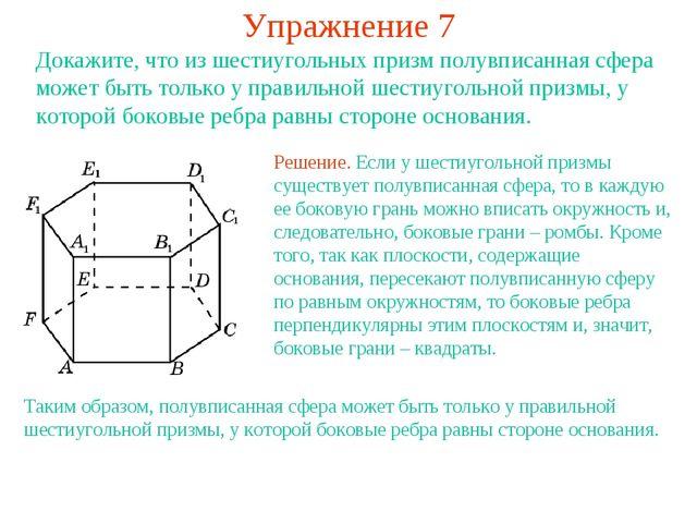 Упражнение 7 Докажите, что из шестиугольных призм полувписанная сфера может б...