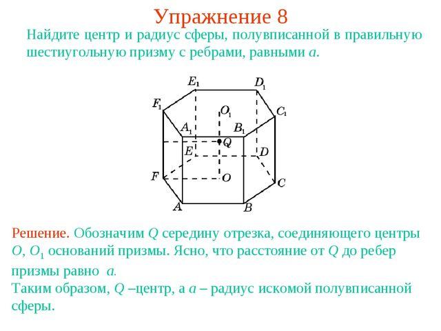 Упражнение 8 Найдите центр и радиус сферы, полувписанной в правильную шестиуг...
