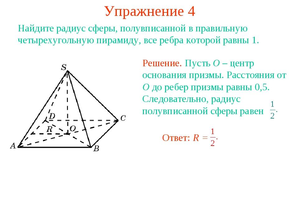 Упражнение 4 Найдите радиус сферы, полувписанной в правильную четырехугольную...