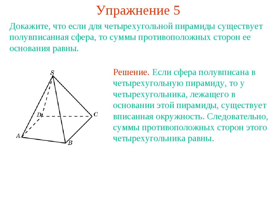 Упражнение 5 Докажите, что если для четырехугольной пирамиды существует полув...