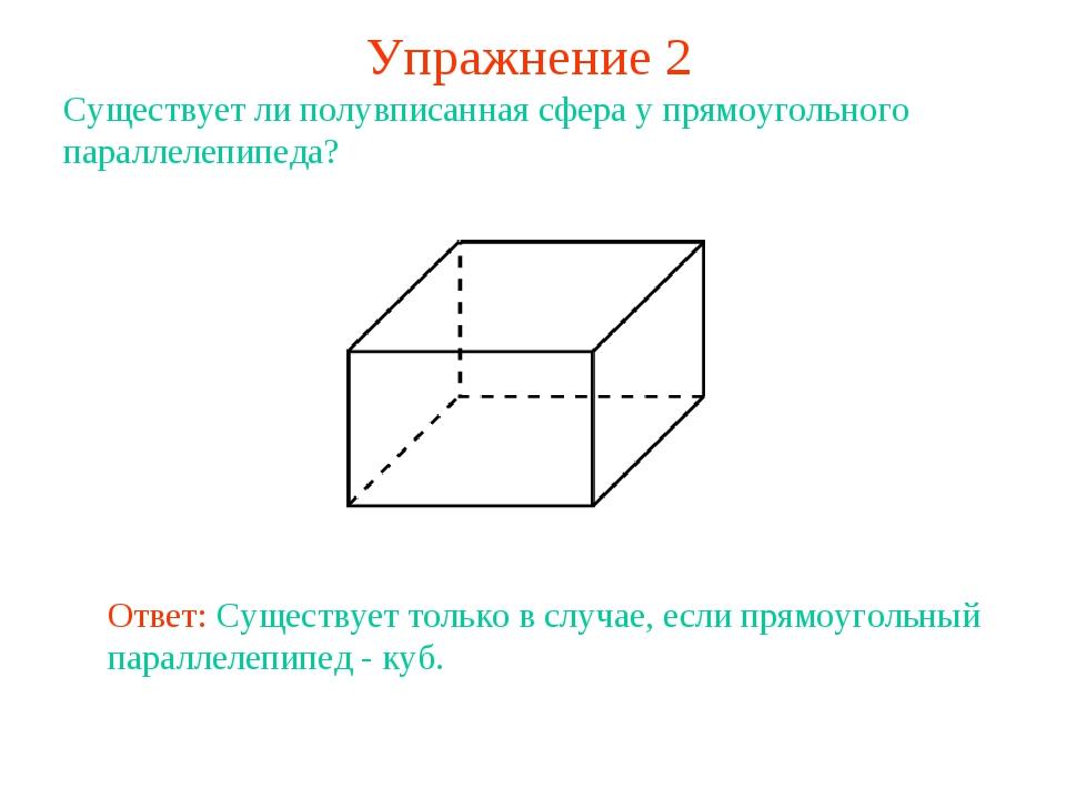 Упражнение 2 Существует ли полувписанная сфера у прямоугольного параллелепипе...