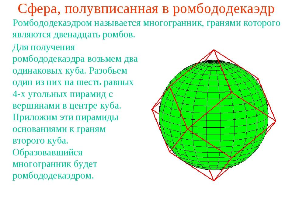 Сфера, полувписанная в ромбододекаэдр Ромбододекаэдром называется многогранни...
