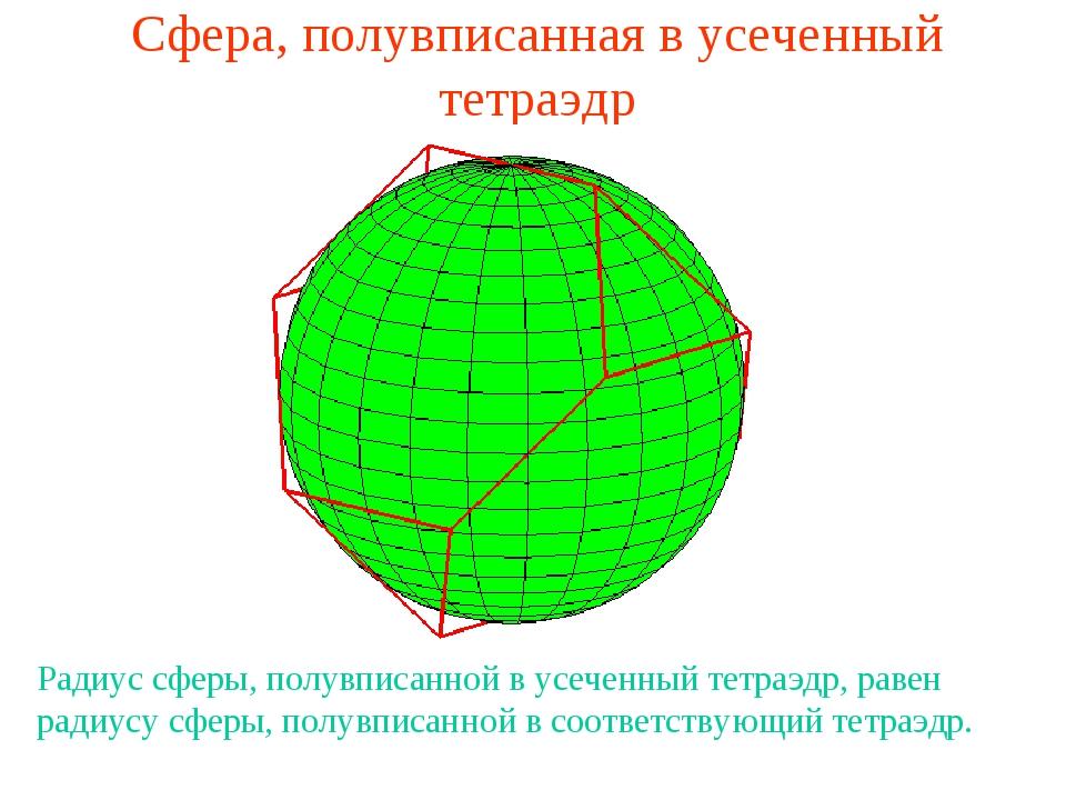 Сфера, полувписанная в усеченный тетраэдр Радиус сферы, полувписанной в усече...