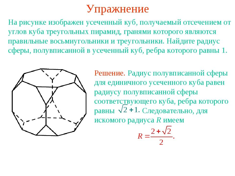 Упражнение На рисунке изображен усеченный куб, получаемый отсечением от углов...