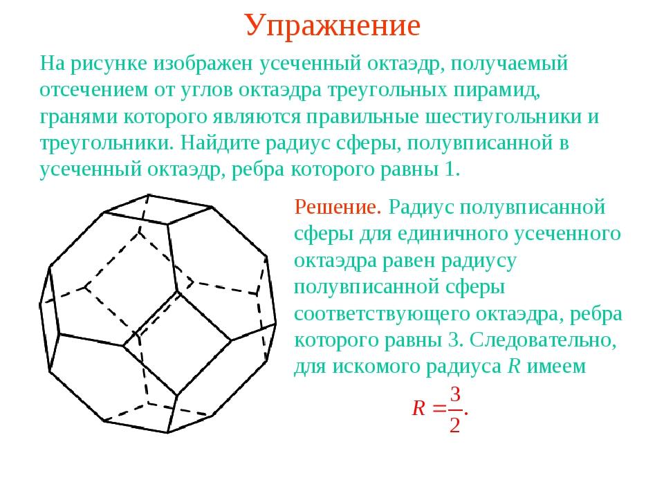 Упражнение На рисунке изображен усеченный октаэдр, получаемый отсечением от у...