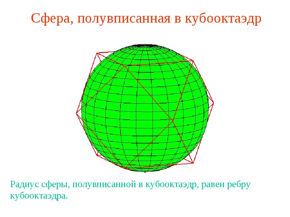 Сфера, полувписанная в кубооктаэдр Радиус сферы, полувписанной в кубооктаэдр,...