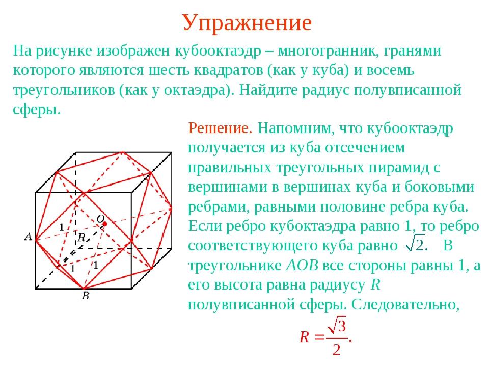 Упражнение На рисунке изображен кубооктаэдр – многогранник, гранями которого...