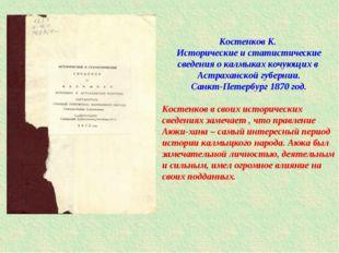 Костенков К. Исторические и статистические сведения о калмыках кочующих в Аст
