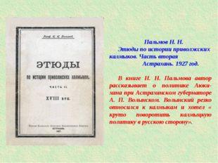 Пальмов Н. Н. Этюды по истории приволжских калмыков. Часть вторая Астрахань.