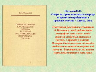 Пальмов Н.Н. Очерк истории калмыцкого народа за время его пребывания в преде