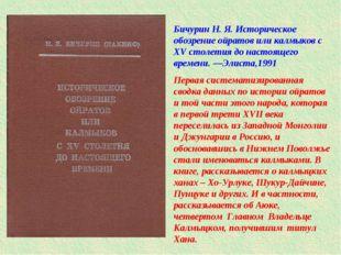 Бичурин Н. Я. Историческое обозрение ойратов или калмыков с ХV столетия до на