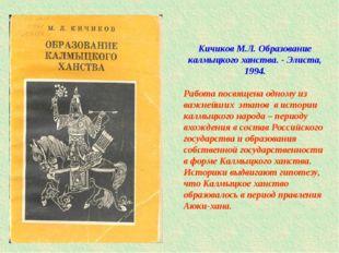 Кичиков М.Л. Образование калмыцкого ханства. - Элиста, 1994. Работа посвящена