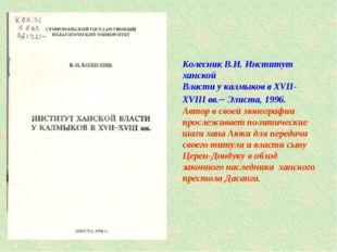 Колесник В.И. Институт ханской Власти у калмыков в ХVII-ХVIII вв.– Элиста, 19