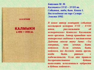 Батмаев М. М. Калмыки в ХVII – ХVIII вв. События, люди, быт. Книга 1. Восхожд