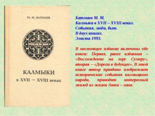 Батмаев М. М. Калмыки в ХVII – ХVIII веках. События, люди, быт. В двух книгах