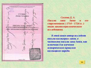 Сусеева Д. А. Письма хана Аюки и его современников ( 1714 – 1724 гг. ): опыт