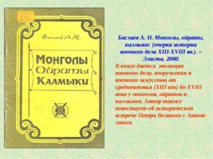 Басхаев А. Н. Монголы, ойраты, калмыки: (очерки истории военного дела XIII-X