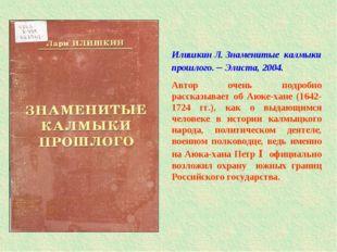 Илишкин Л. Знаменитые калмыки прошлого. – Элиста, 2004. Автор очень подробно