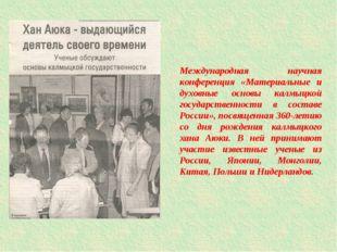 Международная научная конференция «Материальные и духовные основы калмыцкой г