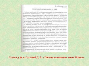 Статья д. ф. н. Сусеевой Д. А. « Письма калмыцких ханов 18 века».
