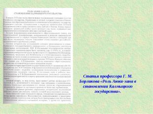 Статья профессора Г. М. Борликова «Роль Аюки-хана в становлении Калмыцкого го