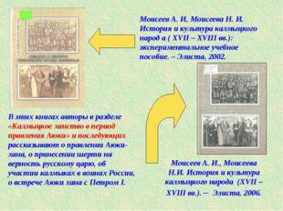 Моисеев А. И, Моисеева Н. И. История и культура калмыцкого народ а ( ХVII – Х
