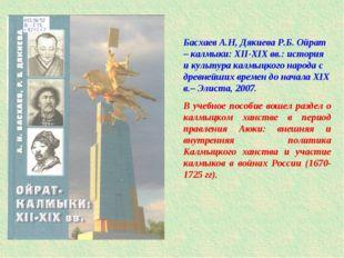 Басхаев А.Н, Дякиева Р.Б. Ойрат – калмыки: ХII-ХIХ вв.: история и культура к
