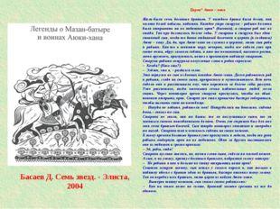 Церяк* Аюки – хана Жили-были семь богатых братьев. У каждого брата была бела
