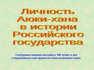 Электронная книжная выставка к 300-летию со дня утверждения русским правитель